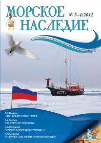 Морское наследие №3-4/2012