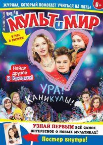 Кроссворд для детей 006-2016