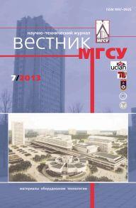 Вестник МГСУ №7 2013