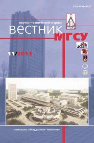 Вестник МГСУ №11 2013