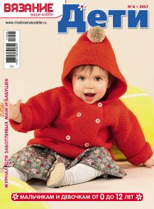 Вязание – ваше хобби. Дети №6/2017