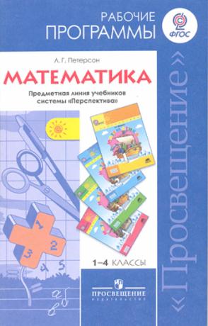 """Петерсон Л.Г. Программа """"Учусь учиться"""" курса математики для 1-4 классов начальной школы. Математика"""