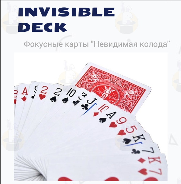 Deck invisible 47 Gorgeous