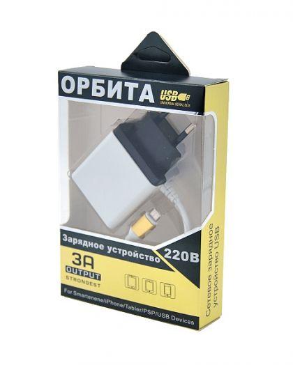 Зарядное устройство с USB Орбита BS-2078 (3000mA,5V, microUSB - 1м)