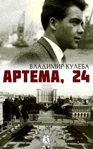 Артема, 24