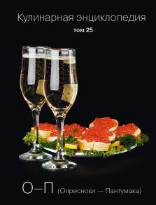Кулинарная энциклопедия. Том 25. О-П (Опресноки – Пантумака)