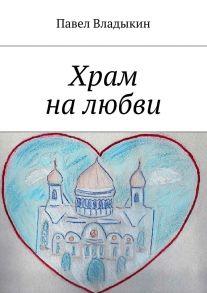 Храм налюбви. Книга стихов