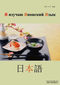 Я изучаю Японский Язык №19
