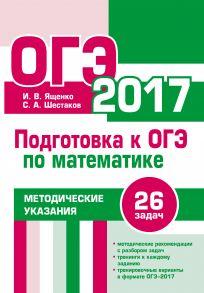 Подготовка к ОГЭ по математике в 2017 году. Методические указания