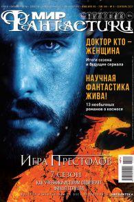 Мир фантастики №09/2017