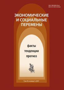Экономические и социальные перемены № 3 (51) 2017