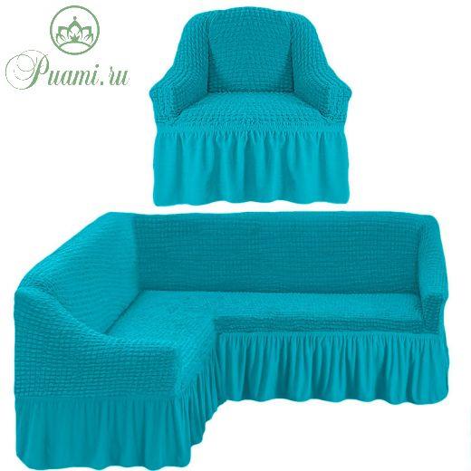 Чехол д/мягкой мебели Угловой 2-х пр.(3+1) кресла 1шт с оборкой (1шт.)  ,голубой