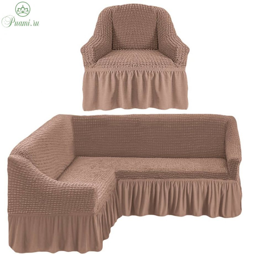 Чехол д/мягкой мебели Угловой 2-х пр.(3+1) кресла 1шт с оборкой (1шт.)  ,Кофейный