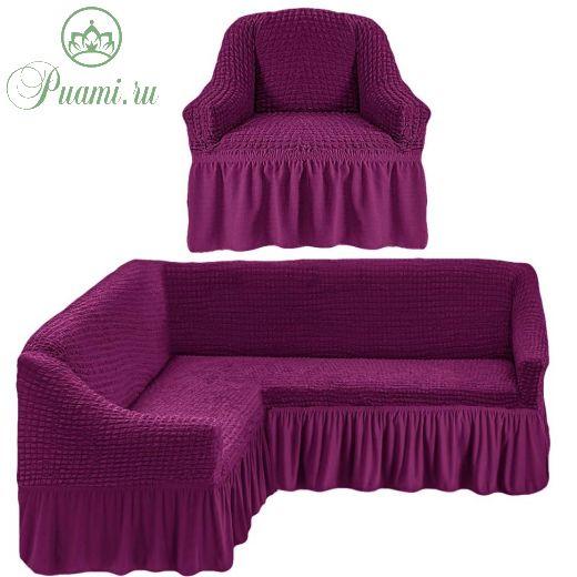 Чехол д/мягкой мебели Угловой 2-х пр.(3+1) кресла 1шт с оборкой (1шт.)  ,Фиолетовый