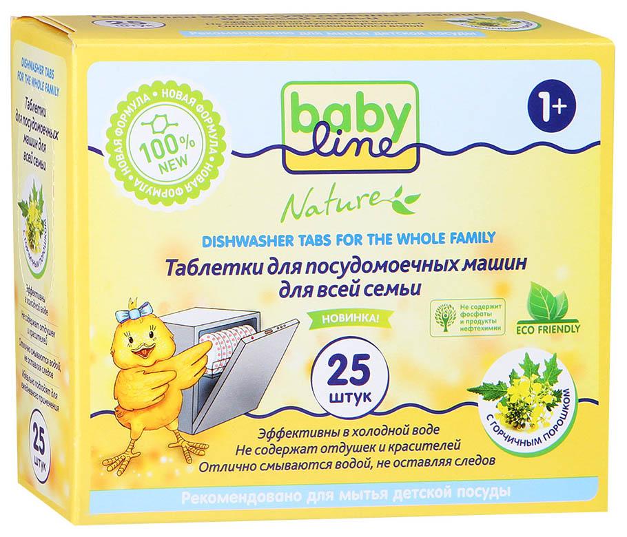 Таблетки для посудомоечных машин Babyline для всей семьи 25 шт.