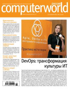 Журнал Computerworld Россия №15/2017