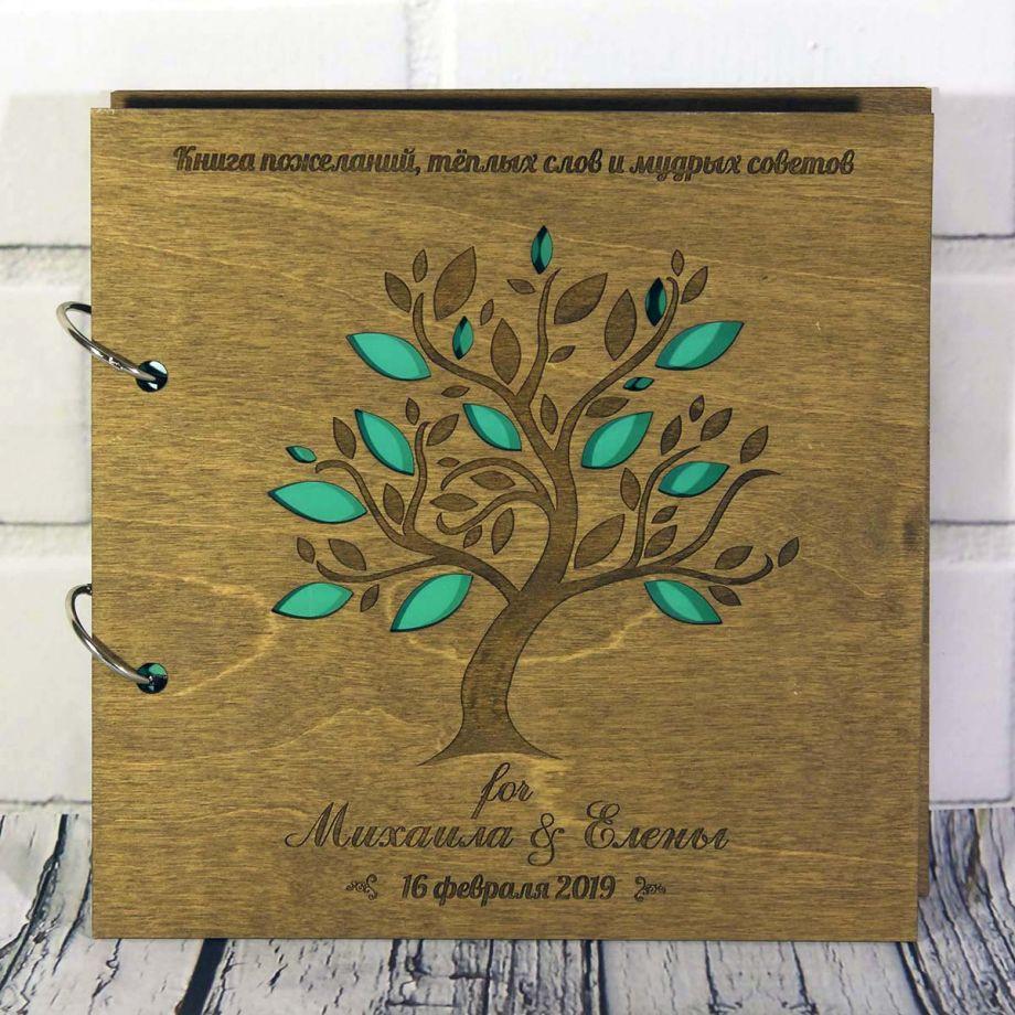 Книга пожеланий на свадьбу (свадебная книга) дерево