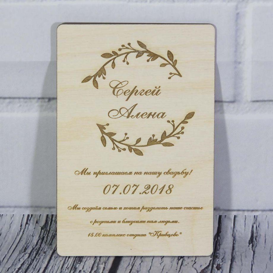 Свадебное приглашение с венком