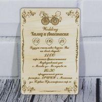 Свадебное приглашение с велосипедом
