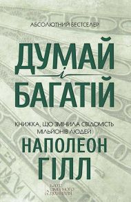 Думай і багатій