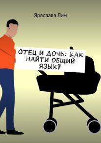 Отец и дочь: как найти общий язык?