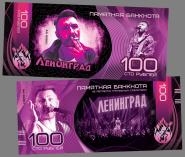 """100 РУБЛЕЙ ПАМЯТНАЯ СУВЕНИРНАЯ КУПЮРА """"ЛЕНИНГРАД - СЕРГЕЙ ШНУР"""""""