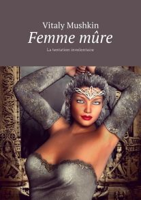 Femme m?re. La tentation involontaire
