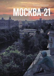 Москва-21