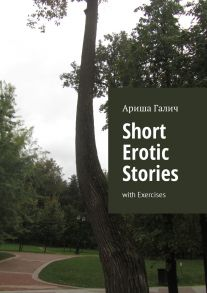 Short Erotic Stories. With Exercises