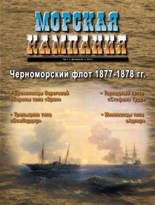 Морская кампания № 01/2011