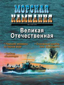 Морская кампания № 04/2011