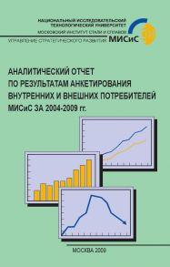 Аналитический отчет по результатам анкетирования внутренних и внешних потребителей МИСиС за 2004-2009 гг.