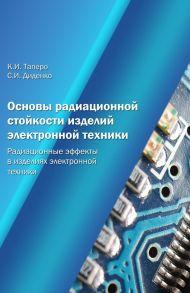 Основы радиационной стойкости изделий электронной техники. Радиационные эффекты в изделиях электронной техники