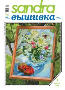 Sandra Вышивка №04/2014