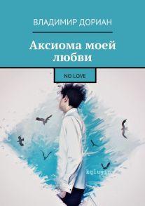 Аксиома моей любви. No Love