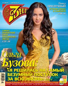Семь дней ТВ-программа №26/2018