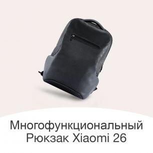 Многофункциональный рюкзак Xiaomi 26