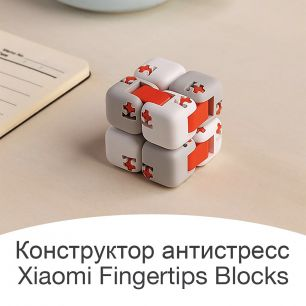 Конструктор кубик антистресс Xiaomi Fungertips Blocks