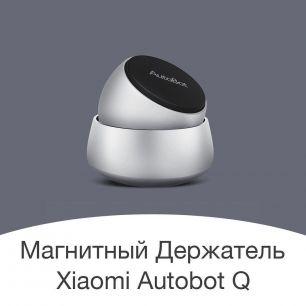Магнитный держатель Xiaomi Autobot Q