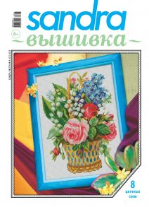 Sandra Вышивка №08/2013