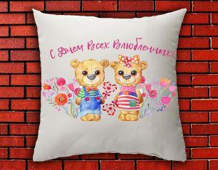 Подушка с днём всех влюблённых