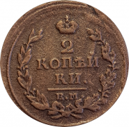 2 КОПЕЙКИ 1813 ГОД ЕМ НМ АЛЕКСАНДР I