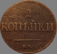 2 КОПЕЙКИ 1838 ГОД, НИКОЛАЙ I