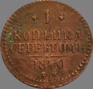 1 КОПЕЙКА СЕРЕБРОМ 1840г, НИКОЛАЙ 1, ХОРОШИЙ СОХРАН