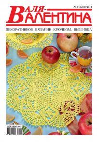 Валя-Валентина. Декоративное вязание крючком. №04/2012