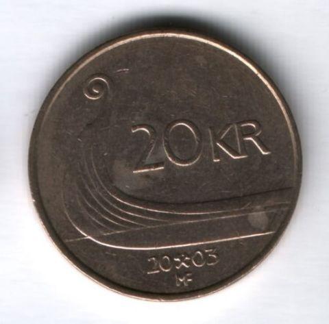 20 крон 2003 года Норвегия