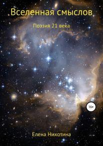 Вселенная смыслов