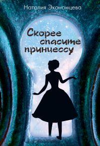 Скорее спасите принцессу