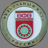 10 рублей,ФК УФА, цветная эмаль с гравировкой