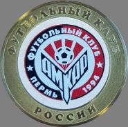 10 рублей,ФК АМКАР ПЕРМЬ, цветная эмаль с гравировкой